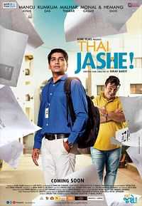 Thai Jashe 2016 Gujarati Movie Download 480p CBRip 400mb