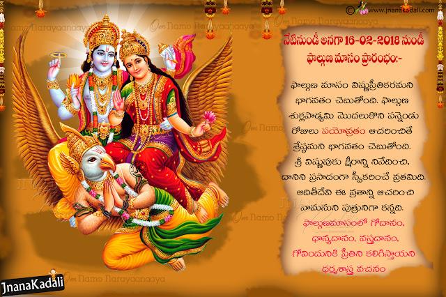 phalguna masam significance, importance on phalguna masam with vishnu pooja, devotional information in telugu