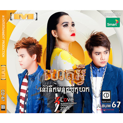 M CD Vol 67