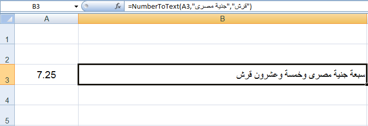 شرح تحويل الرقم إلى نص في الإكسيل باللغة العربية او الانجليزية Convert%2Bnumber%2Bto%2Btext%2B4