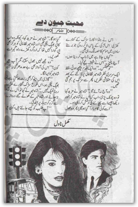 Most Romantic Novels In Urdu Read Online