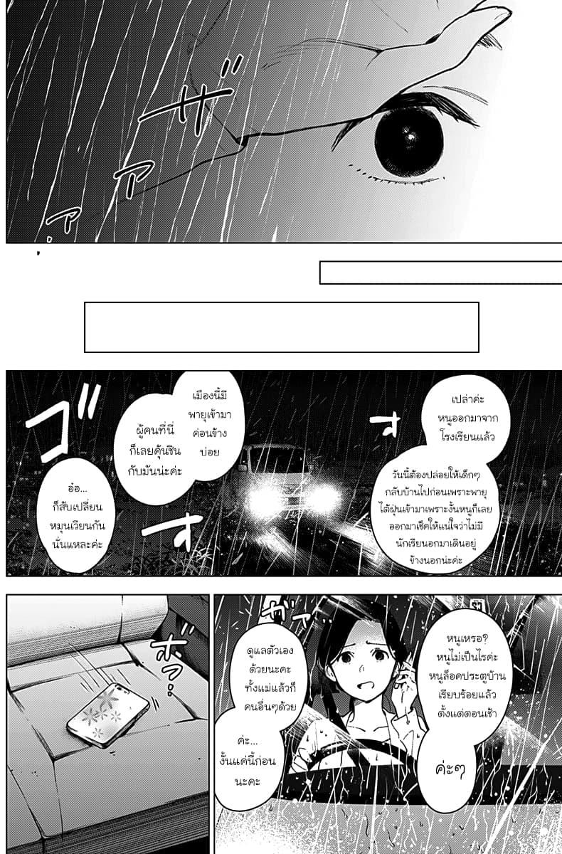 อ่านการ์ตูน Shounen no Abyss ตอนที่ 8 หน้าที่ 5
