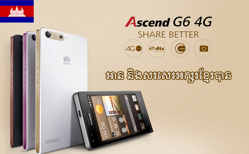 Font Khmer For HUAWEI Ascend G6 (4G LTE) - CamPost