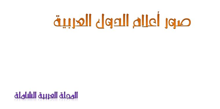 صور أعلام جميع الدول العربية