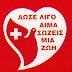 Αιμοδοσία θα πραγματοποιηθεί την Κυριακή στον Μητροπολιτικό Ναό Λαμίας