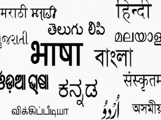 भारतीय भाषाएँ