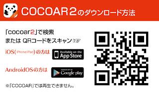 cocoar2のダウンロード方法