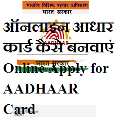 How to Apply for Aadhaar Card Online Registration?
