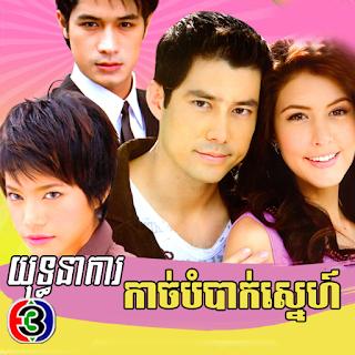 Yuthneaka Kach Bom Bak Sne | 42ep End