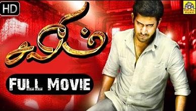 Salim Movie Online
