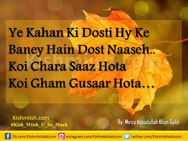 Urdu Poetry, Shayari, Urdu Poetry Images, Hindi Shayari, Love Shayari, Urdu Shayari, Love Poetry, Sad Urdu Poetry, Romantic Poetry, Mirza Galib, Best Urdu Poetry, Love Urdu Poetry
