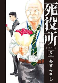 [あずみきし] 死役所 第01-07巻