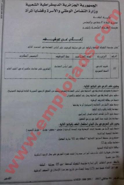 إعلان عن توظيف في مؤسسة الطفولة المسعفة ولاية الجلفة جانفي 2017