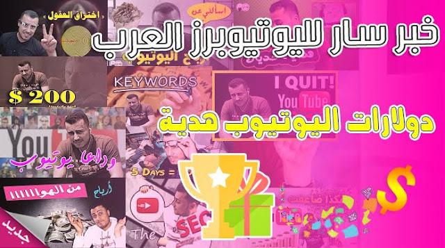 خبر سار لليوتيوبرز العرب - دولارات اليوتيوب هدية #ماتريكس219 في الكريسماس - Youtube Dollars