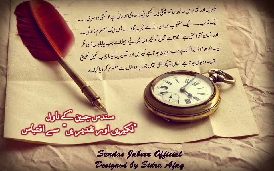 A Beautiful Quote from Lakeeren Aur Taqdeeren novel