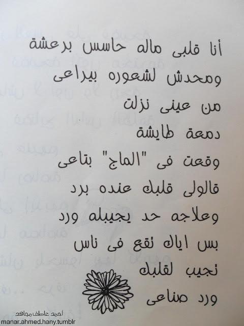 كتاب يوميات شاب موكوس
