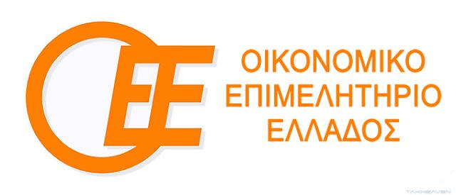 Τα εκλογικά τμήματα που θα λειτουργήσουν για τις εκλογές  του Οικονομικού Επιμελητηρίου Ελλάδος στις 11 Δεκεμβρίου 2016