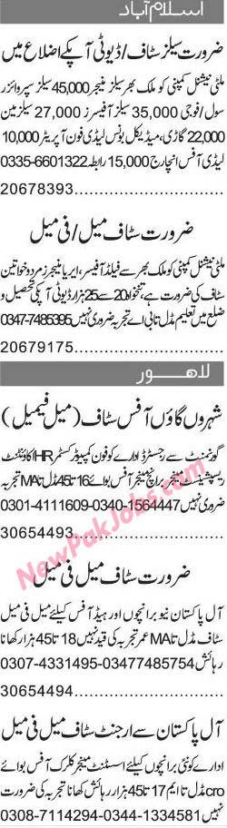 Express Newspaper Ad 27 September 2018