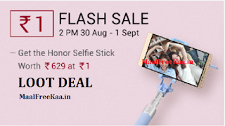 Loot Deal Rs 1