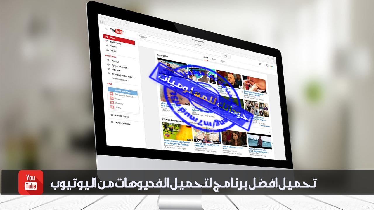 تحميل أفضل برنامج لتحميل الفديوهات من اليوتيوب