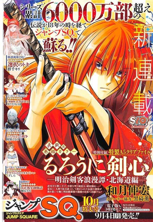 Novo mangá de Samurai X vai ser lançado em setembro confira!