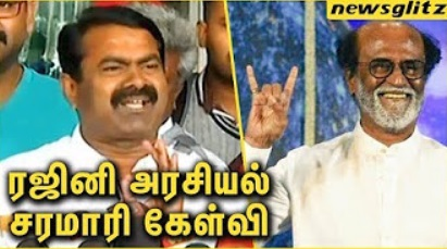 Seeman Speech against Rajinikanth's Political Entry | Latest