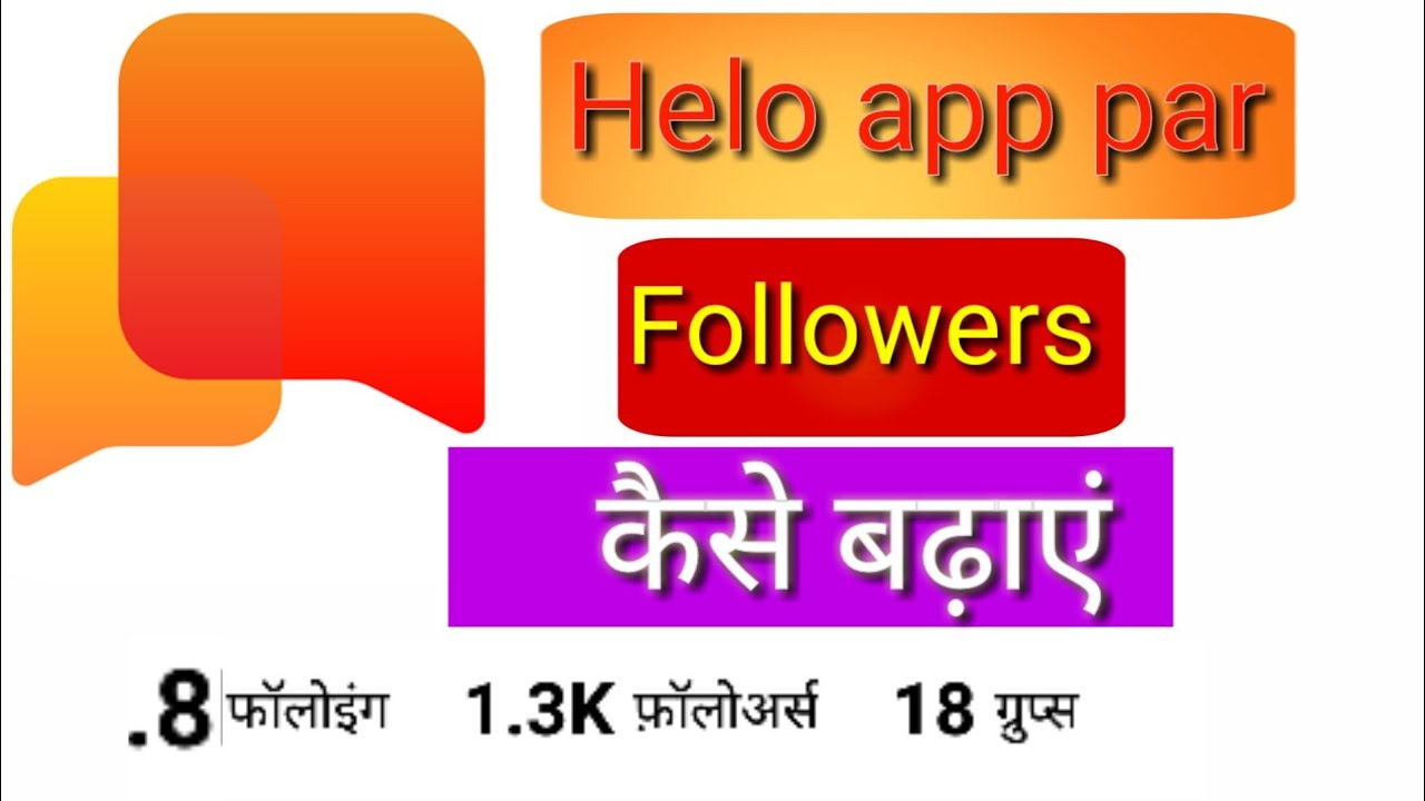 Helo App पर followers कैसे बढ़ाये | Best Trick Increase Helo App followers | how to get more followers in helo app