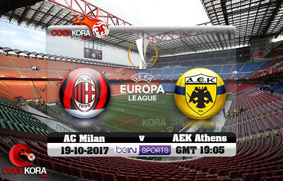 مشاهدة مباراة ميلان و آيك أثينا اليوم 19-10-2017 في الدوري الأوروبي