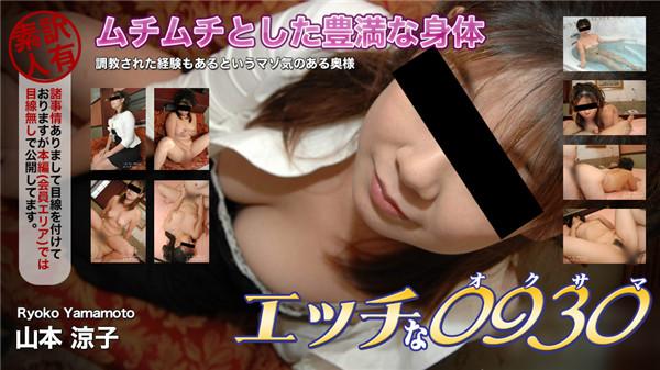 UNCENSORED H0930 ki181115 エッチな0930 山本 涼子 30歳, AV uncensored