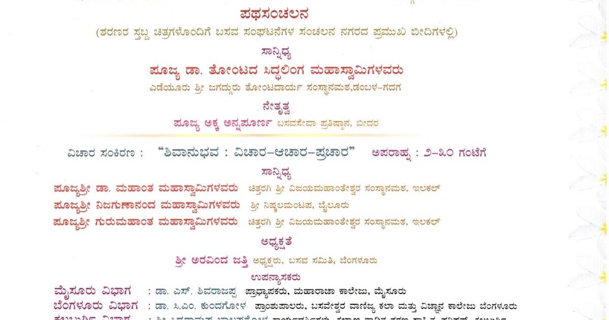Gruhapravesam Invitation Matter In Kannada Best Custom