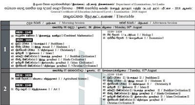 GCE A/L Exam Timetable Released Download www.doenets.lk