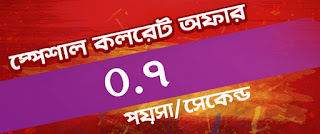 Robi Special Call rate offer 0.7 paisa per second