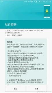 Samsung Galaxy C7 firmware update