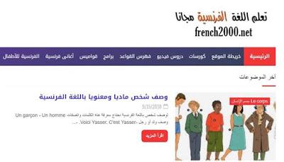 تعلم اللغة الفرنسية مجانا