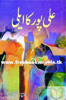 Ali Pur Ka Aili Novel By Mumtaz Mufti-book cover