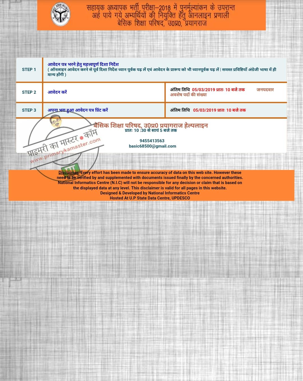 http://upbasiceduboard.gov.in/main.aspx