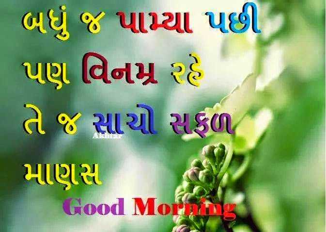 Best Good Morning Sunday Images In Gujarati Hd Greetings Images