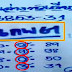 สูตรหวยทำมือ เลขเด่นล่างตัวเดียวแม่นๆ (ผลงานเข้ามาแล้ว 4 งวดซ้อน) งวด 16/02/61