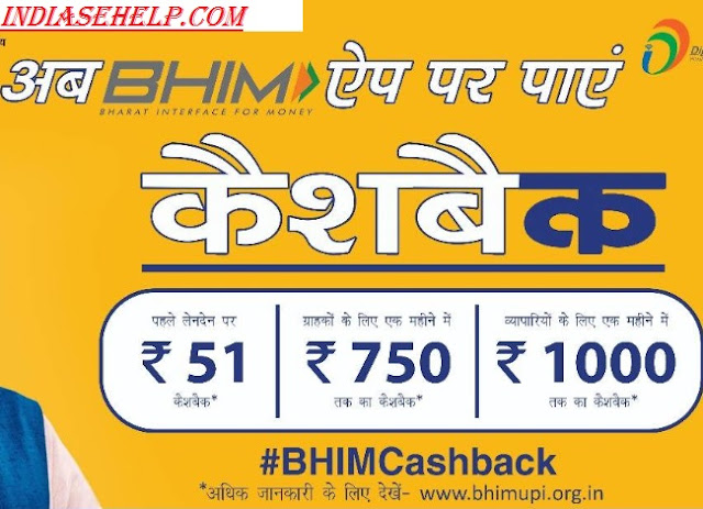 Bhim App Cashback Offer and Referral Scheme
