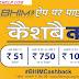 Bhim App Cashback Offer and Referral Scheme in Hindi