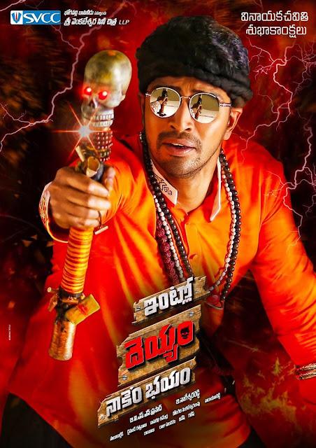 allari naresh intlo dayyam nakem bayyam new poster on Vinayaka chavithi