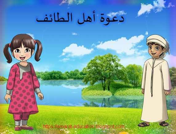 حل درس  دعوة أهل الطائف تربية اسلامية للصف الخامس فصل اول 2020- التعليم فى الامارات