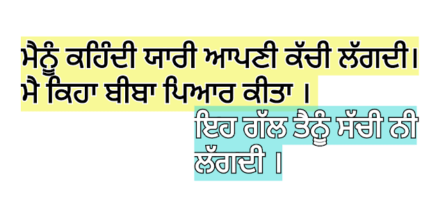 Romantic Yaari Status in Punjabi