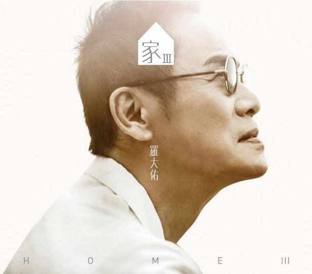 羅大佑第8張個人專輯《家III》