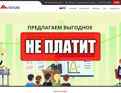 Скриншоты выплат с хайпа vexum.net