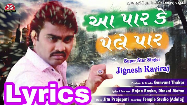 Jigar Studio,Gunvant Thakor,Dhollywood,Gujarati Song,jignesh kaviraj 2018,jignesh kaviraj new gujarati song,new gujarati sad song,new gujarati song 2018,jignesh kaviraj new gujarati song 2018,aa paar ke pele paar,aa par ke pele par,jignesh kaviraj new 2018,jignesh kaviraj sad song,jigar studio jignesh kaviraj,rajan rayka dhaval motan,rajan rayka new song,jignesh kaviraj aa par ke pele par,jignesh kaviraj jigar studio,jignesh kaviraj new,music video tease,