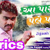 Aa Paar Ke Pele Paar |  Jignesh Kaviraj |New songs 2018 | Gujarati Songs Lyrics
