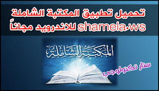 تحميل تطبيق المكتبة الشاملة shamela.ws للاندرويد