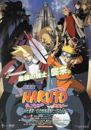 Naruto Movie 2: Dai Gekitotsu! Maboroshi no Chiteiiseki Dattebayo! BD