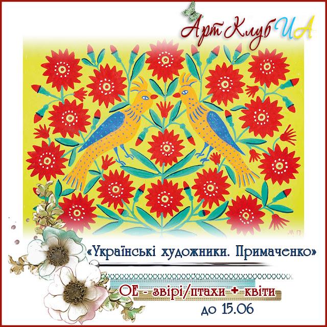 """""""Українські художники. Примаченко"""" (ОЕ - звірі/птахи + квіти)"""